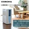 衣類乾燥・パワフル冷風・除湿、1台3役 CORONA(コロナ) 冷風・衣類乾燥除湿機