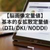 【脳画像定量値】基本的な拡散定量値 (DTI/DKI/NODDI)