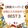 業務スーパー お気に入りのおやつ♡BEST3