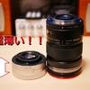 【レビュー】超薄型標準レンズ「LUMIX G VARIO 12-32mm/F3.5-5.6 ASPH」のとんでもないメリットとは!