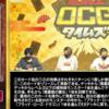 【遊戯王】「ブラッドローズ・ウィッチ」が新規収録決定!
