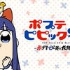 【ポププラ】リセマラ当たりランキング!4/7更新【ポプテピピックアプリ】