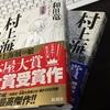 寝る間も惜しんで読みたい、まさに時を忘れるエンターテイメント! (村上海賊の娘/和田竜)