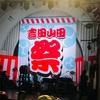 吉田山田祭り2018