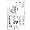 おこづかい制@タイ漫画③