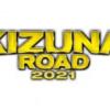 【新日本プロレス】6.14開幕 KIZUNA ROAD見どころ
