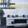 シンプルデザインのガスコンロ HOWARO(ホワロ)を買いました