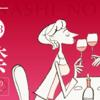 【山梨ヌーボー祭り2016】11月3日に日比谷公園で開催!60銘柄以上の新酒ワインの試飲と販売!