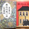夏目漱石とお金ー『坊っちゃん』と現実の比較