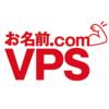 お名前.com VPS でHTMLファイルを表示する