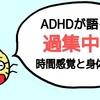 ADHDの夫が語る!過集中の時間感覚と身体感覚