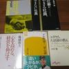 本五冊無料プレゼント2775冊目