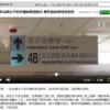 香港で新型コロナウイルス感染者1名、海外渡航記録なし…集合制限の解除の見通しは?