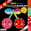 0歳からのはじめての知育絵本に「Sassy」の新刊!