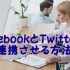 FacebookとTwitterの連携の仕方とポイント☆分ってしまえば簡単です(^^♪