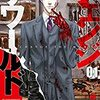 【ウロボロス】神崎裕也氏の新作「チェンジザワールド―今日から殺人鬼―」がなかりキテる件