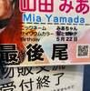 山田みあちさんおめでとうです