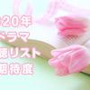 2020年 春ドラマ 視聴リスト&期待度