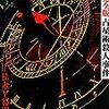 5冊目 占星術殺人事件 改訂完全版 ※ネタバレあり