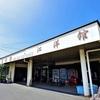 「海潟温泉 江洋館」 桜島の見える絶景露天風呂あり!大浴場
