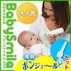 赤ちゃんの楽天商品♪ボンジュールセットスマイルが格安 |