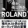 『俺か、俺以外か。ローランドという生き方』ROLANDさん-自己肯定感の高さが結果を出す/自分にウソをつかない