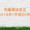 宅建業法改正 <2018年4月>