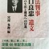 山口良忠判事 (闇米を拒否し餓死) 没後70年