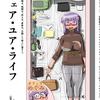 漫画『シェア・ユア・ライフ』のダウンロード販売を開始しました