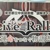 一冊の本が運命をつなぐ『Live-Rally 運命をつなぐ物語2』の感想