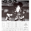 どろろのあゆみ【13】1994年:池袋ミニシアター上映