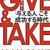 組織にメリットをもたらす! 絶対に大切にしたい「与える人」