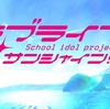 アニメ「ラブライブ!サンシャイン!!」(1話!!!)の感想