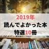 【2019年】今年読んでよかった本特選10冊【人生観変わるかも?!】