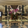 クアラルンプール サマサマホテル KLIA 宿泊レポート