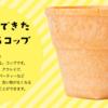 食べられるカップ!?「もぐカップ」の詳細はコチラ!