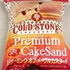 【生地がふわふわ】コールドストーンのカスタードアイスケーキサンドの実力を思い知った…