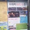 5月 ザックリ長崎イベント情報