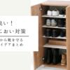 靴箱の消臭・脱臭対策。湿気やカビ、悪臭から靴を守る具体策・アイデアまとめ