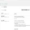GooglePlayに英語版アプリを公開する方法