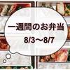 【8/3~8/7】一週間のお弁当まとめ!