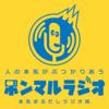 桃太郎ラジオ 210