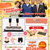 【再掲載】TBSishop(ピン子、通販やるってよ)の商品もハピタス経由楽天市場でポイント二重取り!