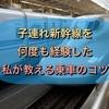 《子連れ新幹線のコツ》指定すべき座席はどこ?授乳・オムツ替えはできる?当日までにやるべき準備もご紹介!