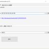 Bぷよツモ→ぷよシミュレーター(IPS)のURL、ツモパターン表記→Bぷよツモにしてくれるアプリを作った