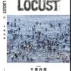 『LOCUST』巻頭言