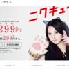 MVNOのFREETEL最強!スマホ代が1294円! WiMAXとの組み合わせでさらに便利に