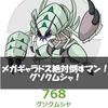【ポケモンUSUM】メガギャラドス対策は後出しから安定して狩れるグソクムシャにおまかせ!