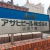 大阪吹田市のアサヒビール工場見学へ!