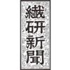 3月3日発売、『繊研新聞』第18954号に弊社の記事が掲載されました